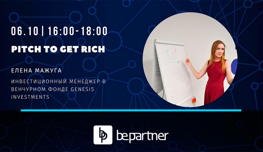 Вебинар Pitch To Get Rich