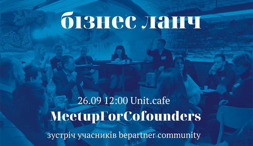 Приглашаем на бизнес ланч в эту субботу, 26.09 в 12:00